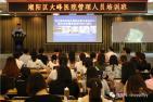 我院举办中高层管理人员培训班